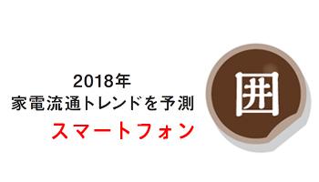 2018年の予測スマートフォン編