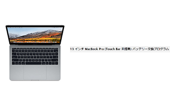 MacBook Pro バッテリ無償交換プログラム